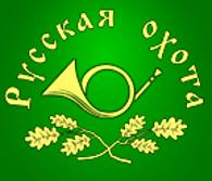 Русская охота Товары для охоты, рыбалки и туризма